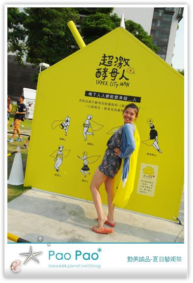 勤美誠品-夏日藝術祭