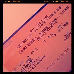 チケット取れた。よって10月14日仕事休む!