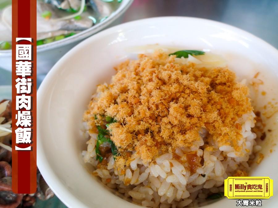 國華街肉燥飯0012