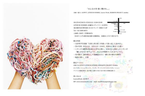 【みんなの空 想い繋がれ...】 2012.3.11 7921人の空の写真と想いを1つに。被災地へ。_03