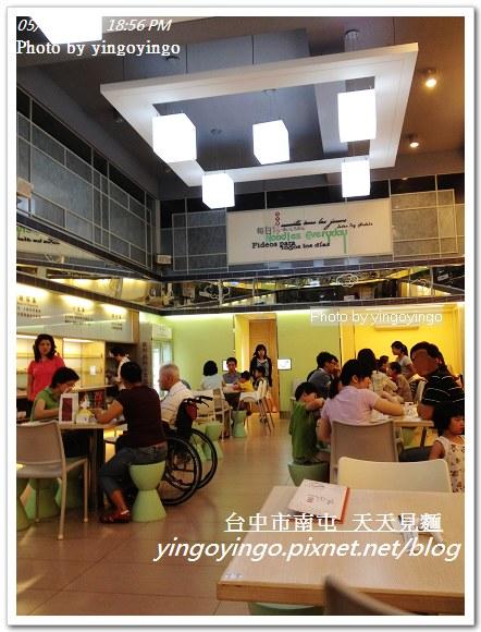 台中市南屯_天天見麵20120513_I0244