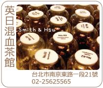 台北Smith Hsu