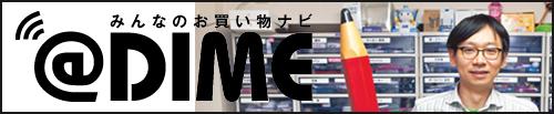 「@DIMEアットダイム」にDIME7月号掲載記事が公開!