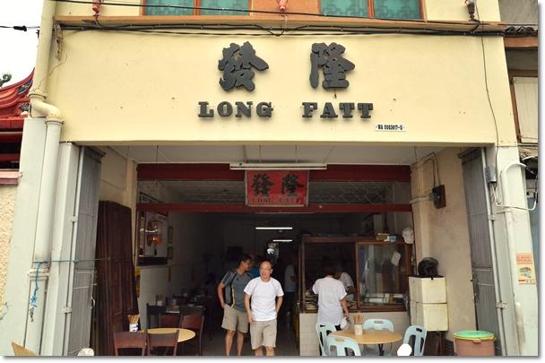 Long Fatt