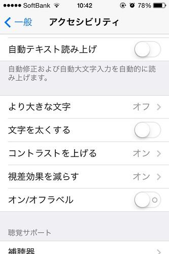 アクセシビリティの設定を一部変更 by haruhiko_iyota