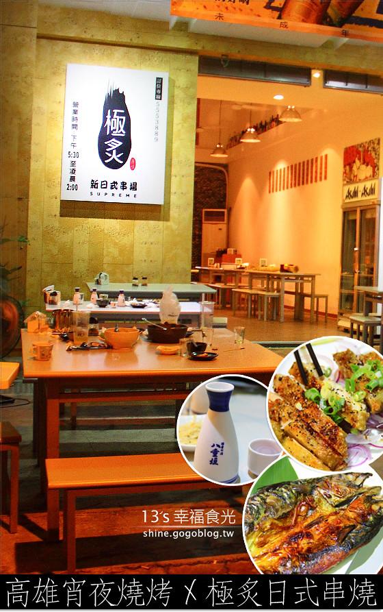 【高雄美食小吃】極炙原味新日式串場《13食記》-Via's旅行札記