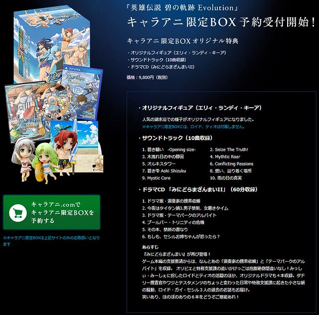 英雄伝説 碧の軌跡 Evolution キャラアニ限定BOX