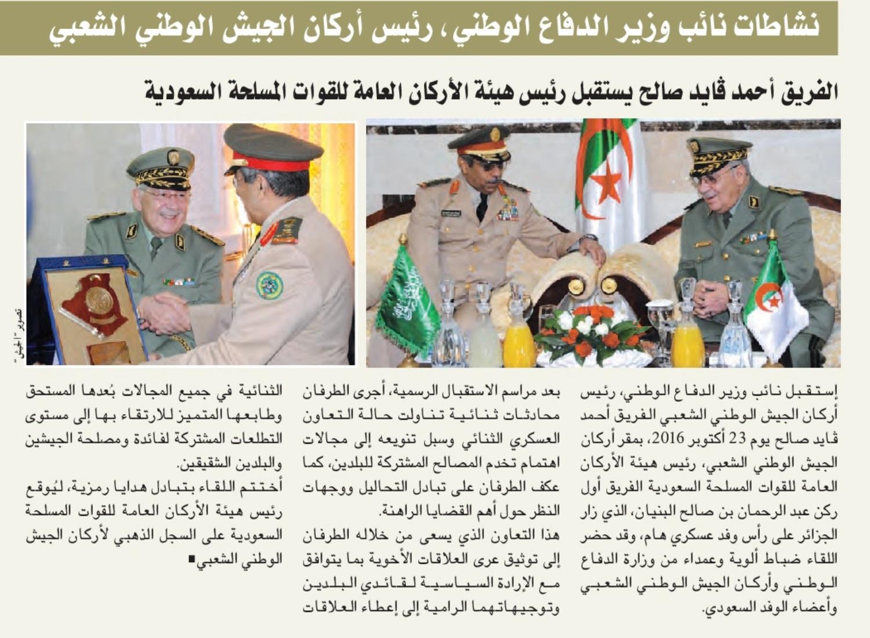 الجزائر : صلاحيات نائب وزير الدفاع الوطني - صفحة 6 31073961916_d654214fa7_o