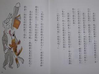 20120511-找不到國小5-1