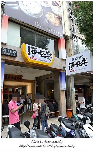 【高雄前金】淨豆腐比涓豆腐好吃十倍的韓式豆腐鍋排隊店 ...