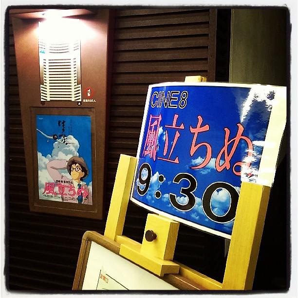Photo:『風立ちぬ』を観た。 By TAKA@P.P.R.S