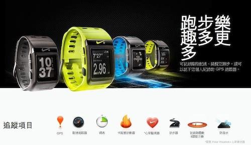 Nike+ Sportwatch GPS 運動用手錶