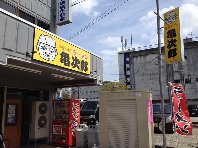 亀次郎のカレーラーメン!