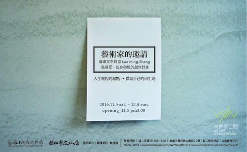 《人生旅程的起點 → 探訪自己的出生地|李銘盛個展 Lee Ming-Sheng Solo Exhibition》