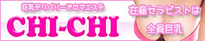 風俗巨乳エステCHI-CHI