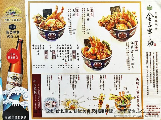 金子半之助 台北車站 排隊美食 天婦羅丼飯 3