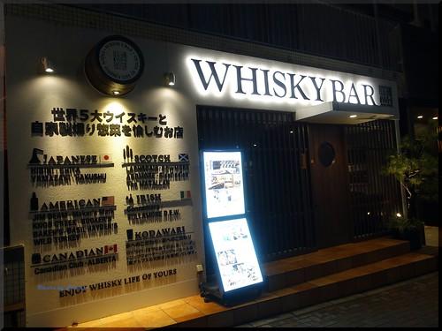 Photo:2016-11-24_T@ka.の食べ飲み歩きメモ(ブログ版)_ウィスキーフライトで世界の味が楽しめます【Event】【AMN】_01 By:logtaka