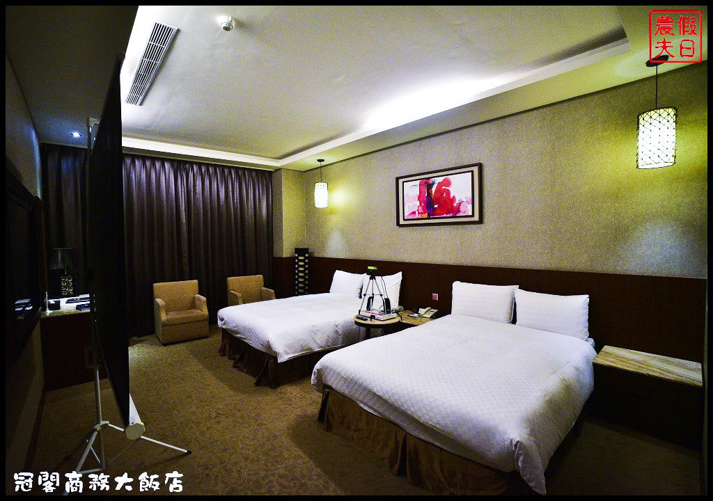 冠閣商務大飯店_DSC4696