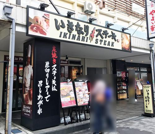 町田でリーズナブルに肉を喰らう!(いきなりステーキほか)