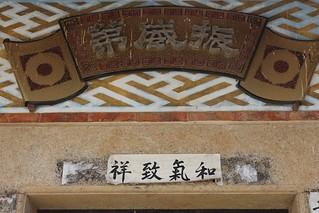Lun, 15/09/2014 - 10:13 - 古龍頭振威第 Gǔ lóngtóu Zhènwēi dì - Antica residenza di Zhènwēi