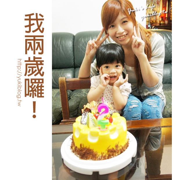 [小西瓜2Y]*滿兩歲囉‧Happy Birthday!戒尿布成功一大半!