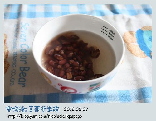紅豆西谷米泥2