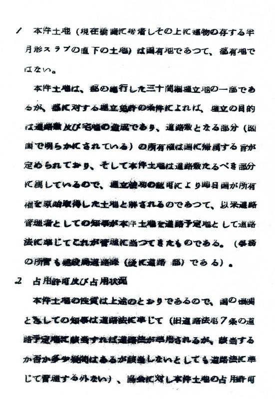 三原橋地下街経緯公文書013