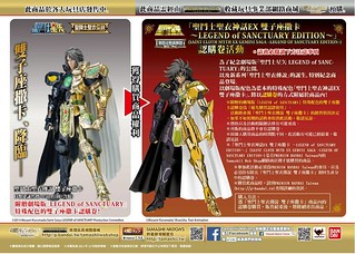 Saga - [Imagens] Saint Cloth Myth EX - Saga de Gêmeos Legend 17435819243_71993aaeff_n