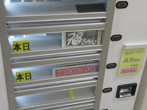 金沢競馬場の高知競馬の新聞発売機