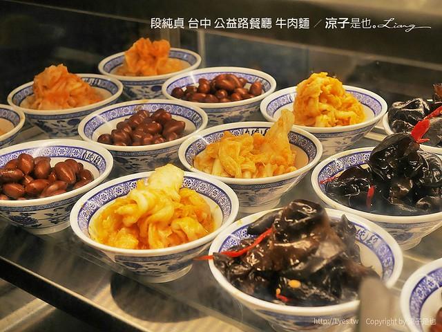 段純貞 台中 公益路餐廳 牛肉麵 8
