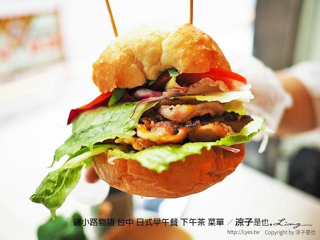 錦小路物語 台中 日式早午餐 下午茶 菜單 15