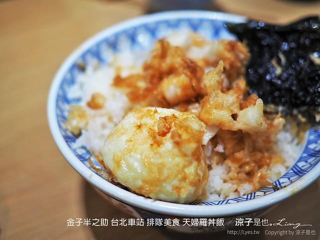 金子半之助 台北車站 排隊美食 天婦羅丼飯 18