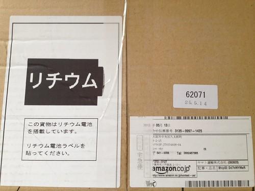 Amazon JP包装箱
