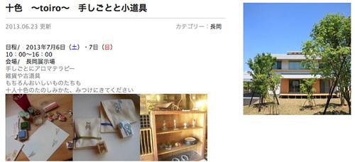 十色 ~toiro~ 手しごとと小道具