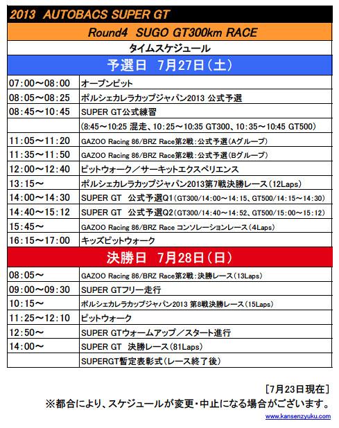 2013SUPER GT第4戦SUGOタイムスケジュール