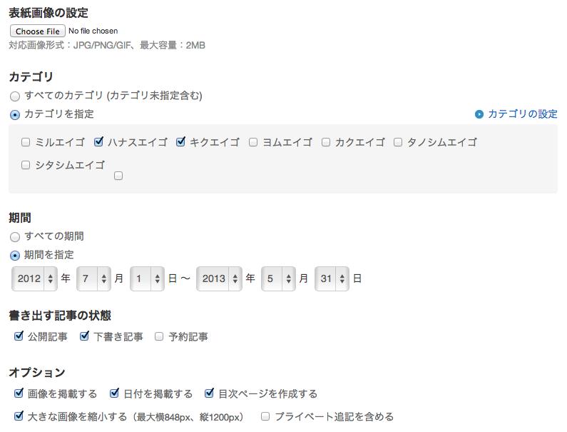 Livedoor Blog - Epub 3