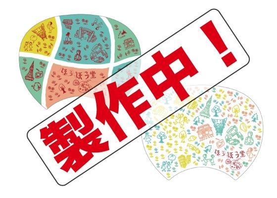 hohodo-uchiwa