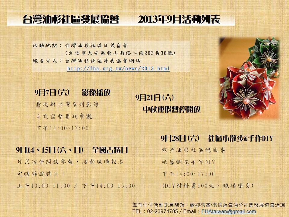 FHA台灣油杉社區活動201309