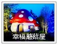 花蓮蘑菇屋<br />