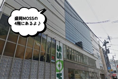 musee-moriokamoss