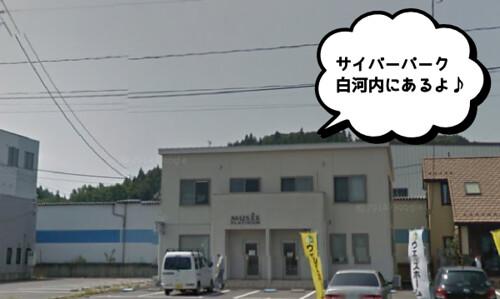 musee-shirakawa01