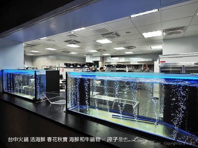 台中火鍋 活海鮮 春花秋實 海鮮和牛鍋物 86