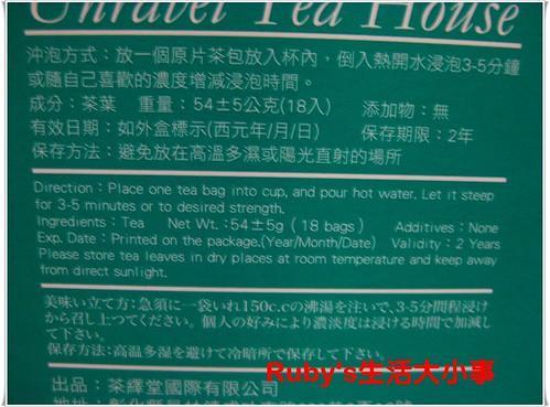 茶繹堂嚴選好茶 (1)