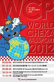 ワールドチェカパスポート