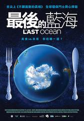 為保留最後的藍海,科學家挺身而出。(圖片來源:佳映娛樂)