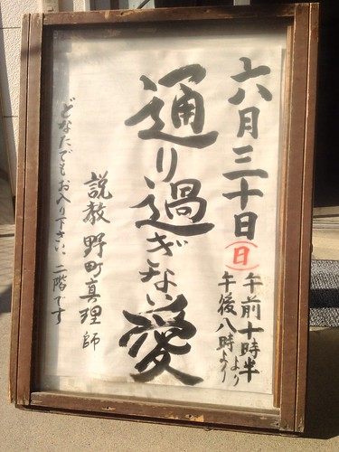 通り過ぎない愛 by nomachishinri