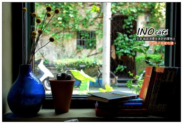 【台中散策食記】悠閒咖啡文學:INO cafe' - 橘子狗愛吃糖 ...