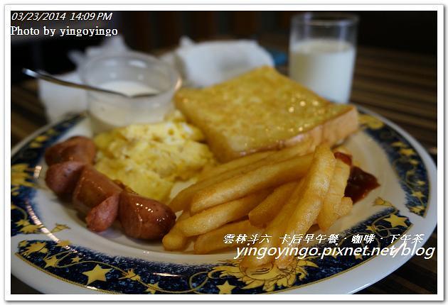 20140323雲林斗六_卡后早午餐DSC00583