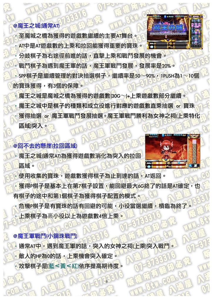 S0181 SGOSLOー勇者之路  中文版攻略_Page_09