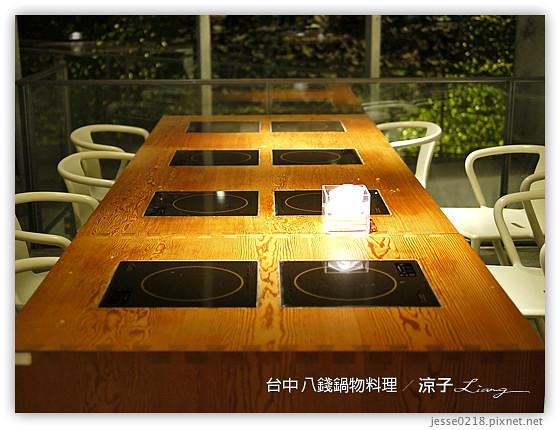 台中 八錢鍋物料理 12